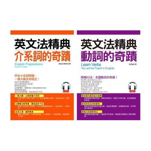 《英文法精典:動詞的奇蹟》《英文法精典:介系詞的奇蹟》二書