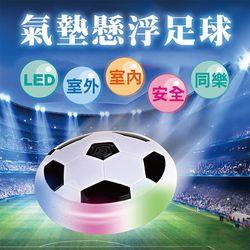 【韓國熱銷】室內兒童懸浮足球玩具