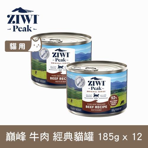 【ZiwiPeak巔峰】93%鮮肉貓罐頭 *牛肉一箱*185g