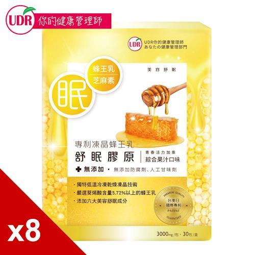 《UDR》專利凍晶蜂王乳舒眠膠原x8盒