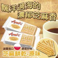 波蘭Amki-原味 ^#47 蜂蜜芝麻餅 ^#40 30g ^#41 ^#95 10入組
