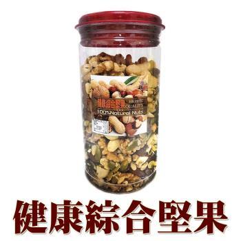 【全健】健康綜合堅果 罐裝~杏仁 夏威夷果 松子 核桃 腰果 堅果 零食 350克罐裝