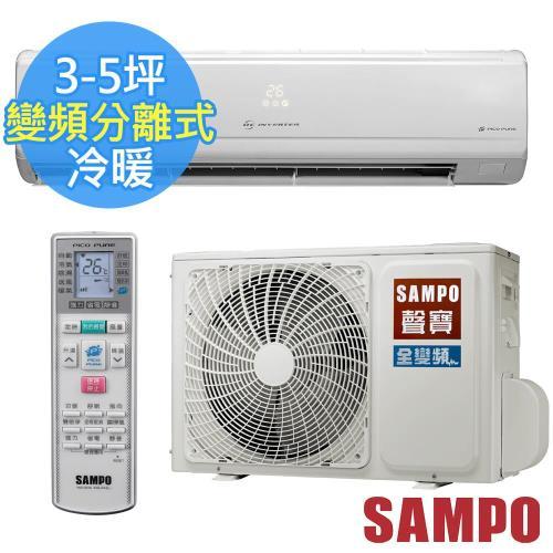 SAMPO聲寶3-5坪旗艦變頻冷暖分離式冷氣 AU-PC22DC+AM-PC22DC