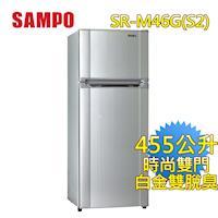SAMPO 聲寶 455公升2級雙門冰箱SR~M46G S2