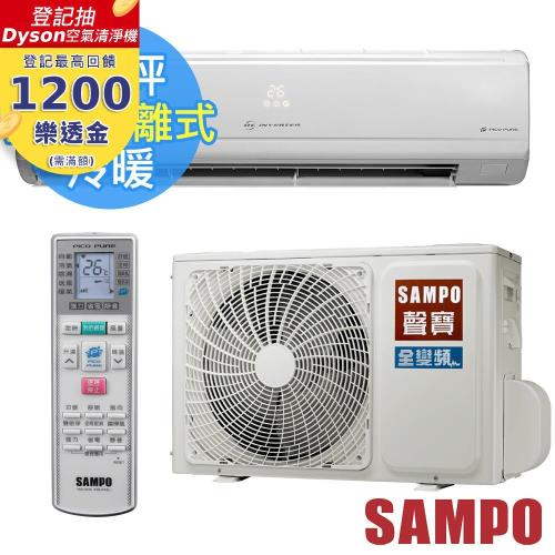 SAMPO聲寶4-6坪旗艦變頻冷暖分離式冷氣 AU-PC28DC+AM-PC28DC