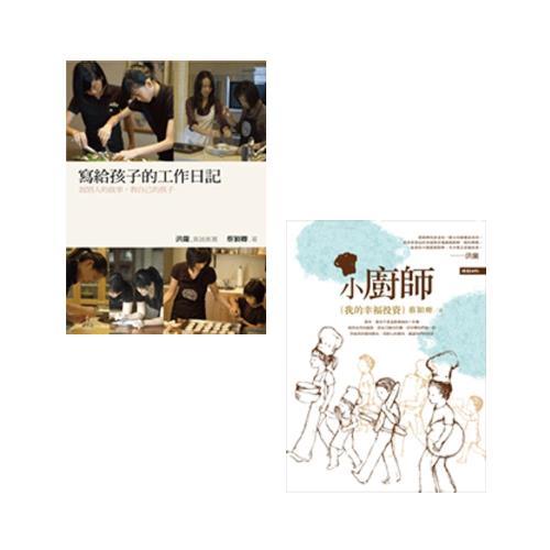 【時報嚴選蔡穎卿教養書75折】寫給孩子的工作日記 + 小廚師:我的幸福投資