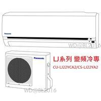 禮上加禮~Panasonic國際~3 ^#45 4坪 LJ系列 變頻分離冷氣 CU ^#4