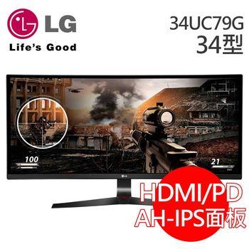 【LG樂金】34UC79G-B 34吋 21:9 AH-IPS曲面144Hz電競液晶螢幕