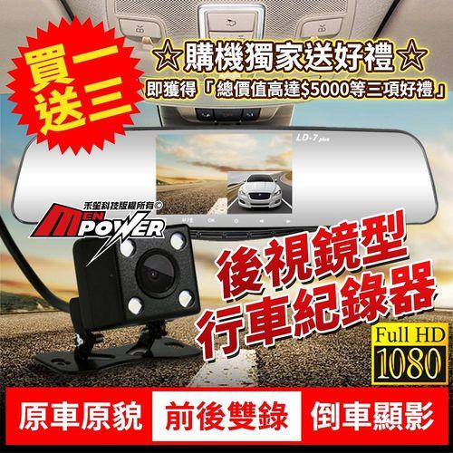 錄得清 LD7 PLUS 後照鏡 高清雙鏡頭 行車記錄器 (送導航+32G+免費基本安裝)
