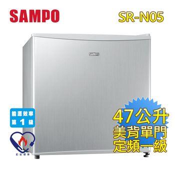 SAMPO聲寶 47公升單門迷你小冰箱SR-N05