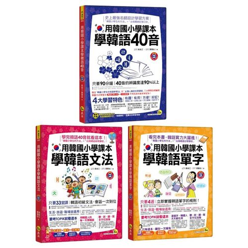 用韓國小學課本學好韓文(全3書)
