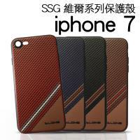~SSG~iPhone7 4.7吋 維爾系列保護殼