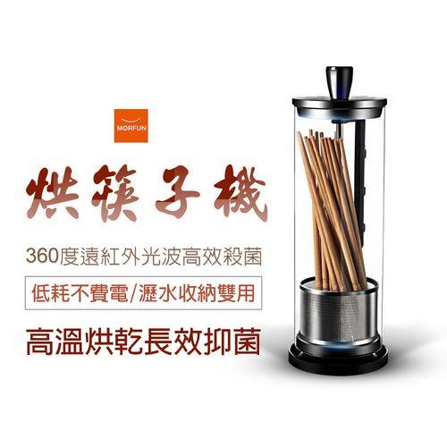 MORFUN 筷子之家 烘筷機  烘碗機 烘乾 遠紅外線加熱消毒 瀝水架 不銹鋼 筷子收納架