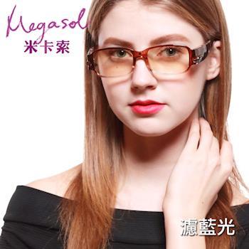 米卡索 抗藍光多功能護目驗鈔老花眼鏡
