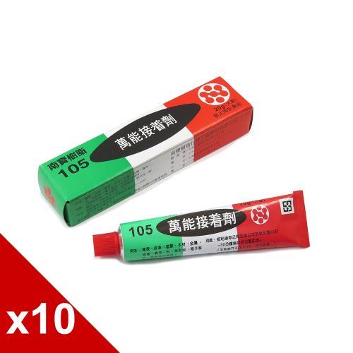 糊塗鞋匠 優質鞋材 N20 台灣製造 南寶105強力膠 20g 8條