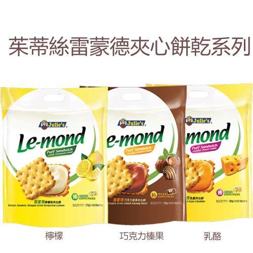 【Julies】茱蒂絲雷蒙德檸檬/巧克力榛果/乳酪夾心餅乾(12入/組)