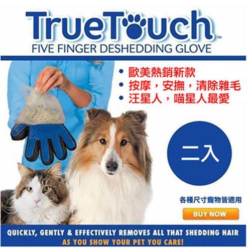 【寵物貴族】高質感安撫潔毛按摩手套/寵物手套/洗澡手套/寵物梳毛(二入組)