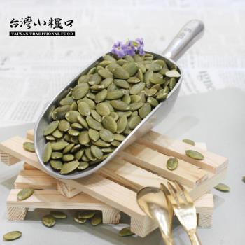 【台灣小糧口】香脆堅果 ● ★南瓜子仁260g