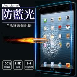 AHEAD Apple New iPad(2017)平板 0.3mm 抗藍光/滿版/9H玻璃貼 保護貼/保護膜/螢幕貼/鋼化膜