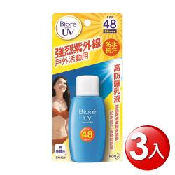 Biore蜜妮 高防曬乳液 SPF48PA 高防曬舒涼 3入
