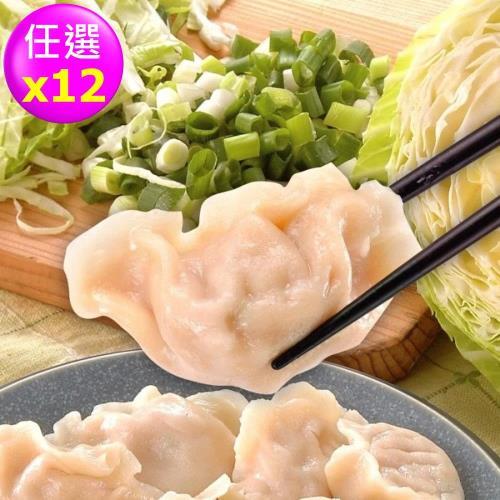 【禎祥食品】手工捏花大水餃-高麗菜+韭菜 任選 (共12包約480粒)