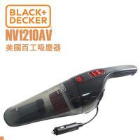 美國百工 BLACK DECKER 車用吸塵器 NV1210AV