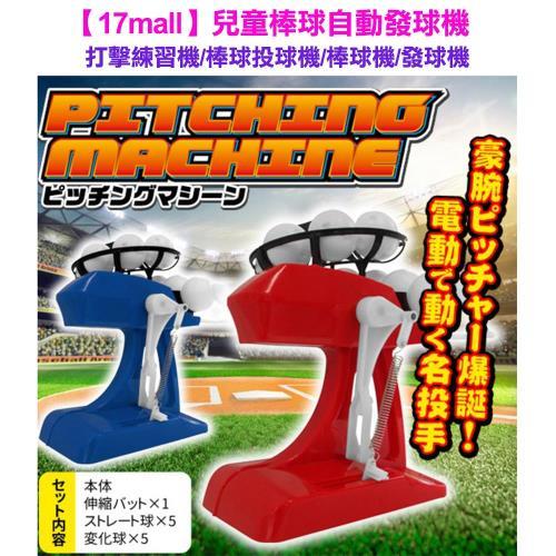 【17mall】兒童棒球自動發球機-打擊練習機/棒球投球機/棒球機/發球機