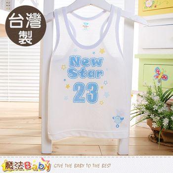 魔法Baby 兒童背心(2件一組) 台灣製兒童清涼洞洞背心內衣~ga3426