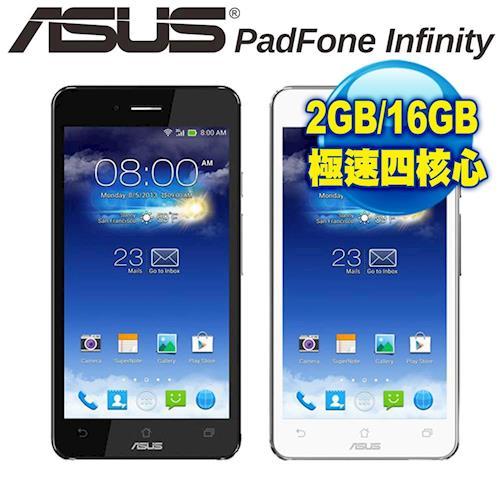 ASUS 華碩 PadFone Infinity (A86) 5吋四核心智慧機 2G/16G版