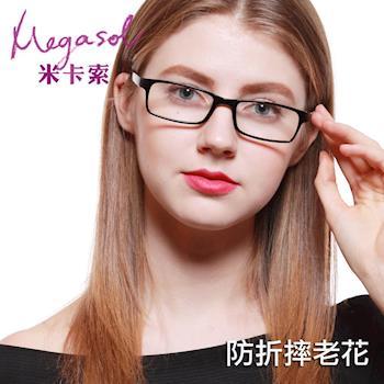 米卡索 優質折不斷耐摔耐用老花眼鏡(黑橘色-8870)