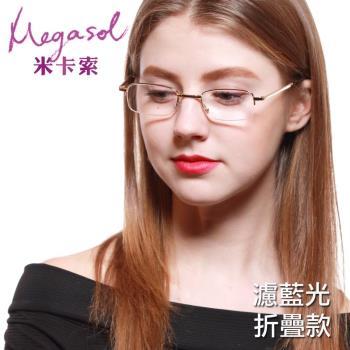 米卡索 折疊式-抗藍光老花眼鏡(金色半框-Z03)