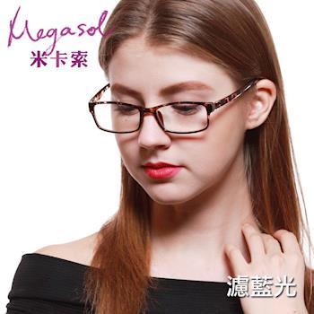 米卡索 頂級9層覆膜 抗藍光-老花眼鏡(高貴花紋款-1234)