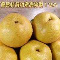 坤田水果 特選甜蜜高接梨12A ^#40 1箱 ^#41 單箱6.5斤10顆單顆重390克