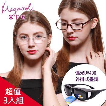 米卡索 超值3件組-抗藍光老花眼鏡2款+外掛式太陽眼鏡  (1234+1369+ms3009)