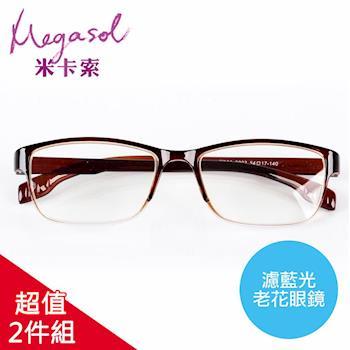 米卡索 抗藍光-知性款老花眼鏡(2件組-9003)