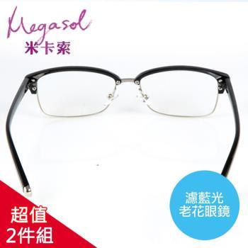 米卡索 抗藍光-自信中性款老花眼鏡-2件組 (8117)
