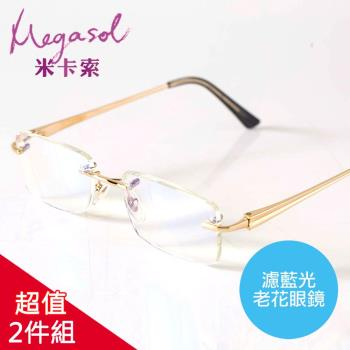 米卡索抗藍光-經典無框款老花眼鏡(2件組-1367)