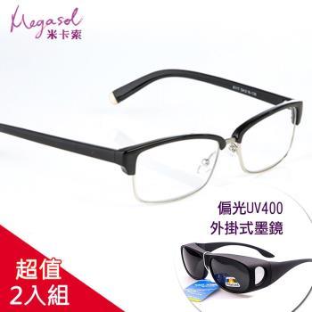米卡索 老花眼鏡1入+太陽掛鏡超值2入組 (8117+ms3009)