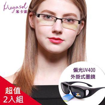 超值2件組 米卡索 優質老花眼鏡+太陽眼鏡 (055+3009)