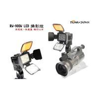ROWA 樂華 RW~900W LED攝影燈