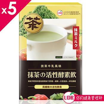 UDR抹茶の活性酵素飲(14包/盒)x5盒