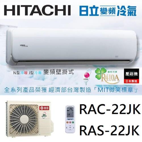 HITACHI日立頂級系列3-4坪變頻分離冷氣 RAC-22JK/RAS-22JK(含安裝)