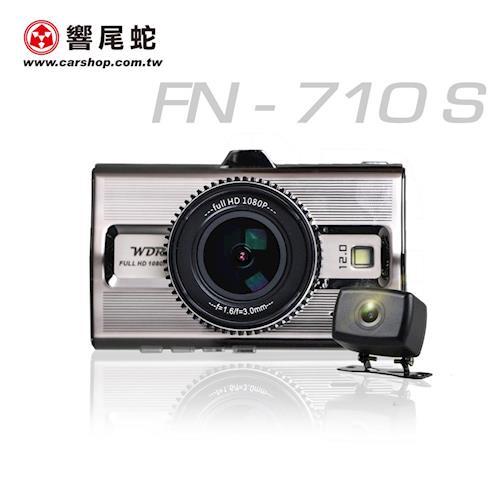 【響尾蛇】FN-710S SONY雙鏡頭高畫質行車記錄器
