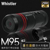 Whistler M95 1080P 防水行車紀錄器 ^#40 機車型 ^#41 內贈8G