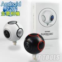 安卓手機360度雙500萬鏡頭全景球形VR相機攝影機 可錄影直播4K拍照勝Insta360