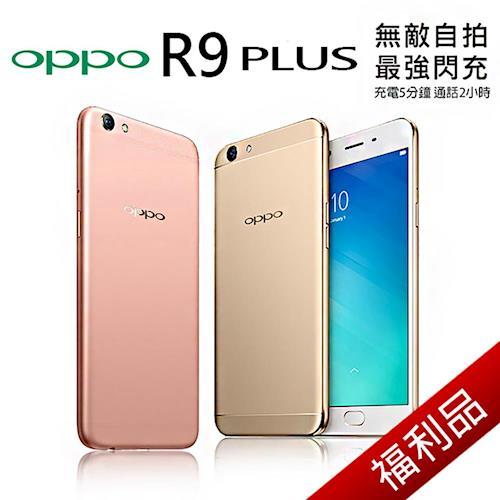 福利品 OPPO R9 Plus 64G 6吋 八核心 雙卡雙待 智慧型手機(無敵自拍機)