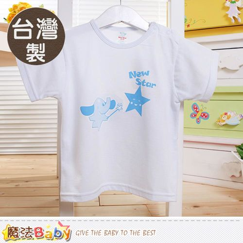魔法Baby 台灣製幼兒吸濕排汗內衣(2件一組)~ga3434