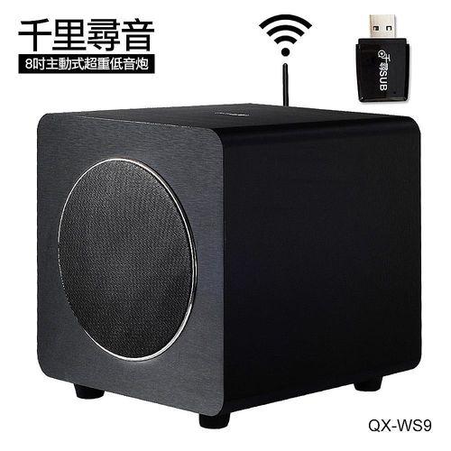 千里尋音 無線8吋主動式超重低音喇叭/低音炮 QX-WS9