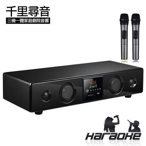 千里尋音 三機一體家庭劇院KTV音響QX-300K (附2支專業無線麥克風)