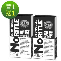 【買一送一】諾得清體素升級版膠囊30粒x1盒共2盒